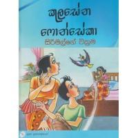 Sirimalge Vikrama - සිරිමල්ගේ වික්රම