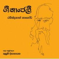Geethanjali - ගීතාංජලි