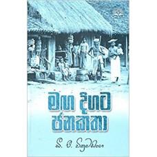 Maga Digata Janakatha - මග දිගට ජනකතා