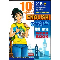 10 Shreniya - English - Work Book - 10 ශ්රේණිය ඉංග්රීසි වැඩපොත
