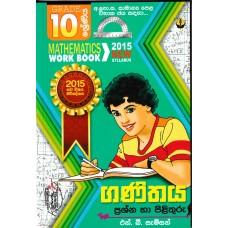 10 Shreniya - Ganithaya Prashna Saha Pilithuru - 10 ශ්රේණිය - ගණිතය ප්රශ්න සහ පිළිතුරු