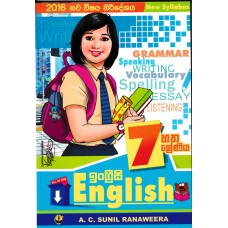 7 Shreniya - English - Work Book - 7 ශ්රේණියඉංග්රීසි වැඩපොත
