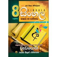 8 Shreniya - Sinhala Bhashawa Ha Sahithya - Wada Potha - 8 ශ්රේණිය - සිංහල භාෂාව හා සාහිත්ය - වැඩපොත
