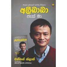 Alibaba Jack Ma - අලිබාබා ජැක් මා