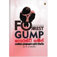 Forest Gump - ෆොරස්ට් ගම්ප්