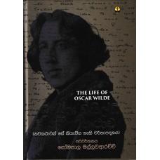 Oscar Wilde Jeewitha Kathawa - ඔස්කා වයිල්ඩ් ජීවිත කතාව