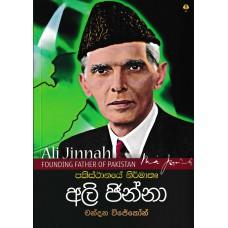 Pakisthanaye Nirmathru Ali Jinnah - පකිස්ථානයේ නිර්මාතෘ අලි ජින්නා