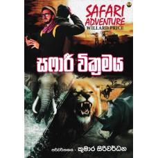 Safari Vikramaya - සෆාරි වික්රමය
