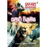 Safari Wikramaya - සෆාරි වික්රමය