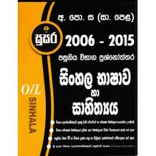 O/L Sinhala Bhashawa Ha Sahithya - Pasugiya Wibhaga Prashnoththara - සා / පෙ සිංහල භාෂාව හා සාහිත්ය - පසුගිය විභාග ප්රශ්නෝත්තර