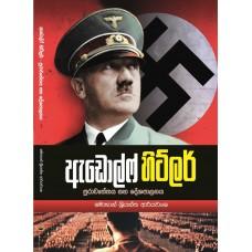 Adolf Hitlar - ඇඩොල්ෆ් හිට්ලර්