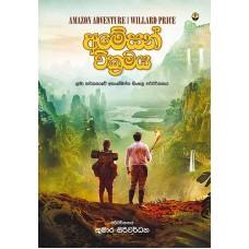 Amazon Wikramaya - ඇමේසන් වික්රමය