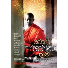 Bauddha Bhawana Krama - බෞද්ධ භාවනා ක්රම