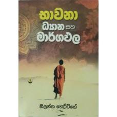Bhawana Dhyana Saha Margapala - භාවනා ධ්යාන සහ මාර්ගඵල
