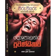 Deshapalanaya Saha Prachandathawa - දේශපාලනය සහ ප්රචණ්ඩතාවය