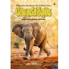 Dhawala Hasthi Wikramaya -  ධවල හස්ති වික්රමය