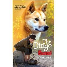 Dingo - ඩින්ගෝ