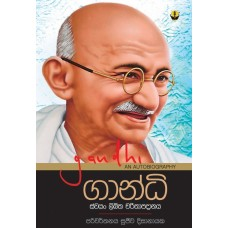 Gandhi - ගාන්ධි