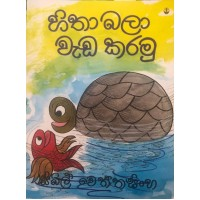 Hitha Bala Wada Karamu - හිතා බලා වැඩ කරමු