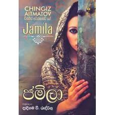 Jamilia - ජමීලා