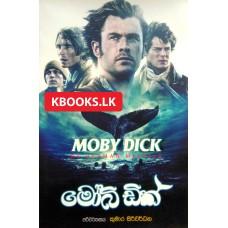 Moby Dick - මෝබි ඩික්
