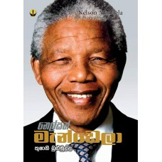 Nelson Mandela - නෙල්සන් මැන්ඩෙලා
