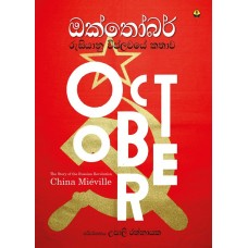 October Rusiyanu Viplawaye Kathawa - ඔක්තෝබර් රුසියානු විප්ලවයේ කතාව