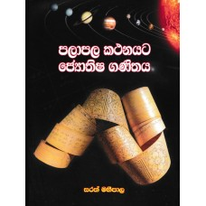 Palapala Kathanayata Joithisha Ganithaya - පලාඵල  කථනයට ජෙයාතිශ ගණිතය