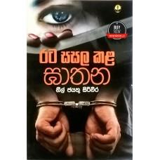 Rata Sasala Kala Gathana - රට සසල කළ ඝාතන