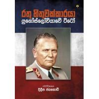 Rathu HIthuwakkaraya - රතු හිතුවක්කාරයා