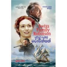 Swiss Family Robinson - ස්විස් ෆැමිලි රොබින්සන්