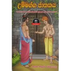 Ummagga Jathakaya Sarala Basin - උම්මග්ග ජාතකය සරල බසින්