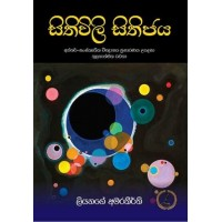 Sithivili Sithijaya - සිතිවිලි සිතිජය