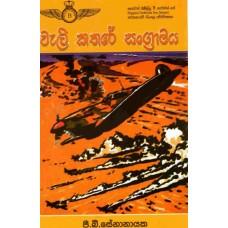 Wali Kathare Sangramaya - වැලි කතරේ සංග්රාමය