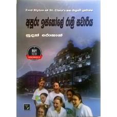 Apuru Iskole Rathri Sawariya - අපූරු ඉස්කෝලේ රාත්රී සවාරිය