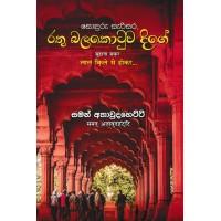 Soduru Sarisara Rathu Balakotuwa Dige - සොදුරු සැරිසර රතු බලකොටුව දිගේ