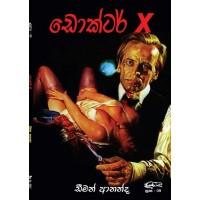 Doctor X - ඩොක්ටර් X