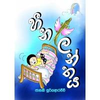 Heena Lanthaya - හීන ලන්තය