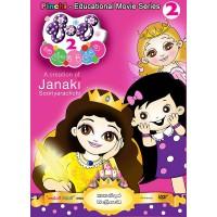 Pinchi 2 Sellam Pillam DVD - පිංචි 2 සෙල්ලම් පිල්ලම් DVD