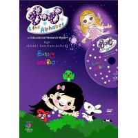 Pinchi And The Alphabet Sinhala Hodiya DVD - පිංචි සහ සිංහල හෝඩිය DVD