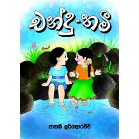 Chanduthamee - චන්දුතමී