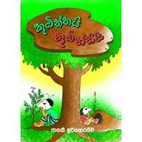 Koombiththai Koombiththi - කූඹිත්තයි කූඹිත්තියි