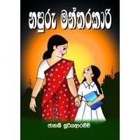Napuru Mantharakari - නපුරු මන්තරකාරි