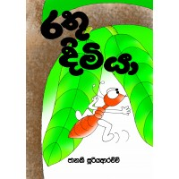Rathu Dimiya - රතු දිමියා