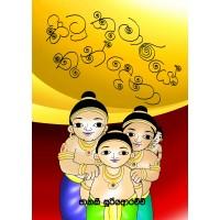 Situ Kumarayo Thundena - සිටු කුමාරයෝ තුන්දෙනා