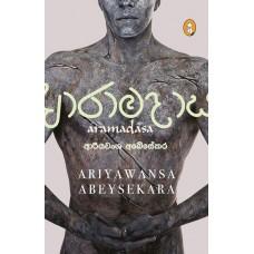Aramadasa - අරාමදාස