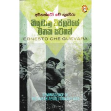 Ernesto Che Guevara Kiyubanu Viplawaye Mathaka Satahan - අර්නස්ටෝ චේ ගුවේරා කියුබානු විප්ලවයේ මතක සටහන්