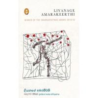 Gedarawata Sithiyama - ගෙදර'වට සිතියම