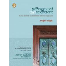 Ithihasayak Thula Sahithya - ඉතිහාසයක් තුළ සාහිත්යය