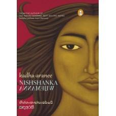 Kanda Aranee - කඳ අරනී
